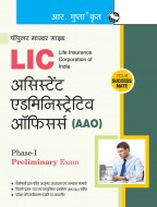 LIC AAO (Phase-I: Preliminary) Exam Guide