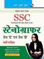 SSC: Stenographer (Grade 'C' and 'D') Recruitment Exam (Hindi)