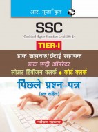SSC (CHSL)-(10+2): Postal Asstt./Sorting Asstt./Data Entry Operator/LDC & Court Clerks (TIER-I) Previous Year Papers (Solved)