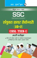 SSC-CHSL (10+2): (Tier-I) Recruitment Exam Guide