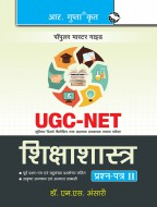 UGC-NET: Education (Paper II) Exam Guide