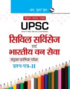 UPSC: Civil Services & Indian Forest Service (Paper-II) Common Preliminary Exam Guide