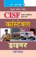 CISF: Constable (Driver & Driver-cum-Pump Operators) Recruitment Exam Guide