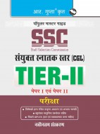 SSC: CGL (Combined Graduate Level) TIER-II (Paper I & II) Exam Guide
