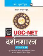 UGC-NET: Darshan Shastra (Paper-II) Exam Guide