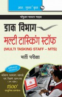 Department of Posts - Multi Tasking Staff (MTS) Recruitment Exam Guide