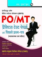 IBPS: Probationary Officer & Management Trainee (Common Written Exam): Previous Papers & Practice Test Papers (Solved)