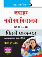 Jawahar Navodaya Vidyalaya Entrance Exam (for Class VI): Previous Years Papers (Solved)