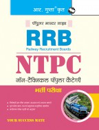 RRB : CBT (Computer Based Test) Non-Technical Categories Exam Guide