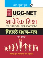 NTA-UGC-NET: Physical Education Previous Years' Papers (Solved)