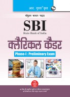 SBI: Clerical Cadre (Junior Associates) Phase-I Preliminary Exam Guide (Big Size)