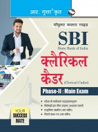 SBI: Clerical Cadre (Junior Associates) Phase-II (Main) Exam Guide