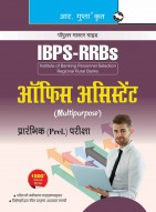 IBPS-RRBs: Office Assistant (Multipurpose) (Preliminary) Exam Guide