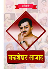 Biography of Chandrashekhar Azad