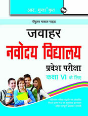 Jawahar Navodaya Vidyalaya Entrance Exam Guide for (6th) Class VI