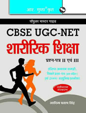 CBSE UGC-NET/SET: Physical Education (Paper II & III) Exam Guide (Hindi)