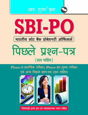 SBI : Probationary Officers-Previous Years Papers (Solved) (Hindi)