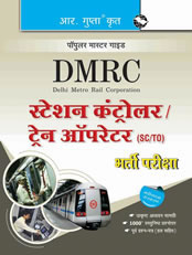 DMRC: Station Controller/Train Operator (SC/TO) Recruitment Exam Guide