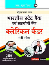 SBI & Associates Banks: Clerical Cadre Recruitment Exam Guide (Hindi)