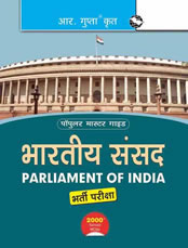 Parliament of India: Various Post (Preliminary & Main) Recruitment Exam Guide