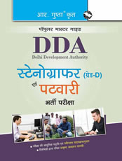 DDA: Stenographer (Grade-D) and Patwari Recruitment Exam Guide