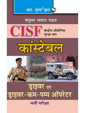 CISF: Constable (Driver & Driver-cum-Pump Operators) Exam Guide