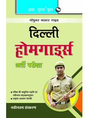 Delhi Home Guards Recruitment Exam Guide