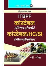 ITBPF: Constable (Animal Transport)/Constable, Head Constable, Sub-Inspector (Telecom) Recruitment Exam Guide