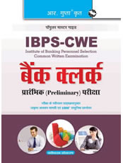 IBPS-CWE-Bank Clerk (Prel.) Exam Guide (Hindi)