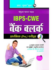 Bank Clerical Cadre (Preliminary) Common Written Exam Guide (Small Size) (Hindi)