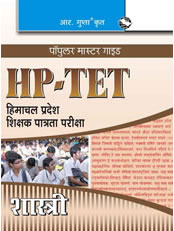 HP-TET (Himachal Pradesh Teacher Eligiblity Test) for Shastri Exam Guide