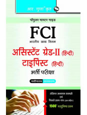 FCI Assistant Grade-II and Typist Recruitment Exam Guide