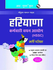 HSSC: Haryana SSC Exam Guide