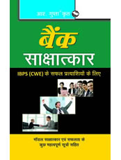 Bank Interviews For IBPS (CWE) Successful Candidates (Hindi)