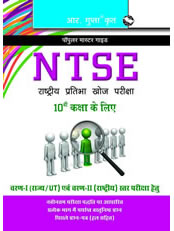 National Talent Search Examination (NTSE) Guide for 10th Class: with Previous Papers (Solved) (Big Size)