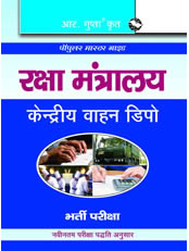 Defence Ministry: Central Vehicle Depot Recruitment Exam Guide (Hindi)