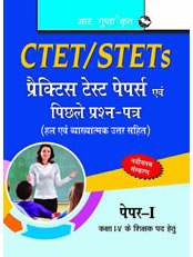 CTET: Previous Papers & Practice Test Papers (Solved): Paper-I (for Class I-V Teachers)