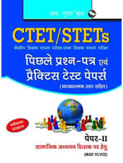 CTET: Social Studies Teacher (Paper-II) (for Class VI to VIII) Previous Years' Papers & Practice Test Papers (Solved)