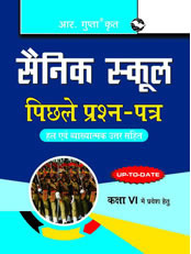Sainik School: Previous Years' Papers (Solved) with Explanatory Answers (For Class VI)