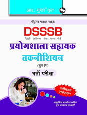 DSSSB: Laboratory Assistant/Technician (Group IV) Exam Guide (Hindi)