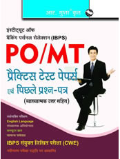 IBPS: Probationary Officer & Management Trainee (Common Written Exam) Practice Test Papers & Previous Papers (Solved)