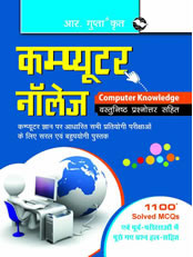 Computer Knowledge (with MCQ)