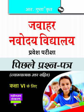 Jawahar Navodaya Vidyalaya Entrance Exam (for Class VI): Previous Years Papers (Solved) (Hindi)
