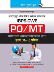IBPS : PO/MT (CWE) Main Exam Guide
