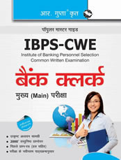 IBPS CWE: Bank Clerk Main Exam Guide (Hindi)