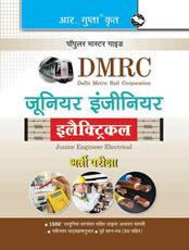 DMRC: Junior Engineer Electrical Exam Guide