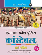 Himachal Pradesh Police : Constable Recruitment Exam Guide (Hindi)