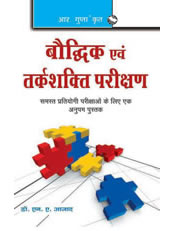 Logical and Analytical Reasoning (Hindi)