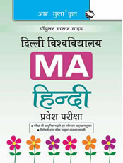Delhi University M.A. Hindi Entrance Test Guide
