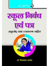 School Essays and Letters (Hindi)
